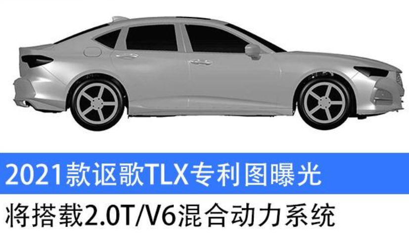 2021款讴歌TLX专利图曝光,快看值得购买吗